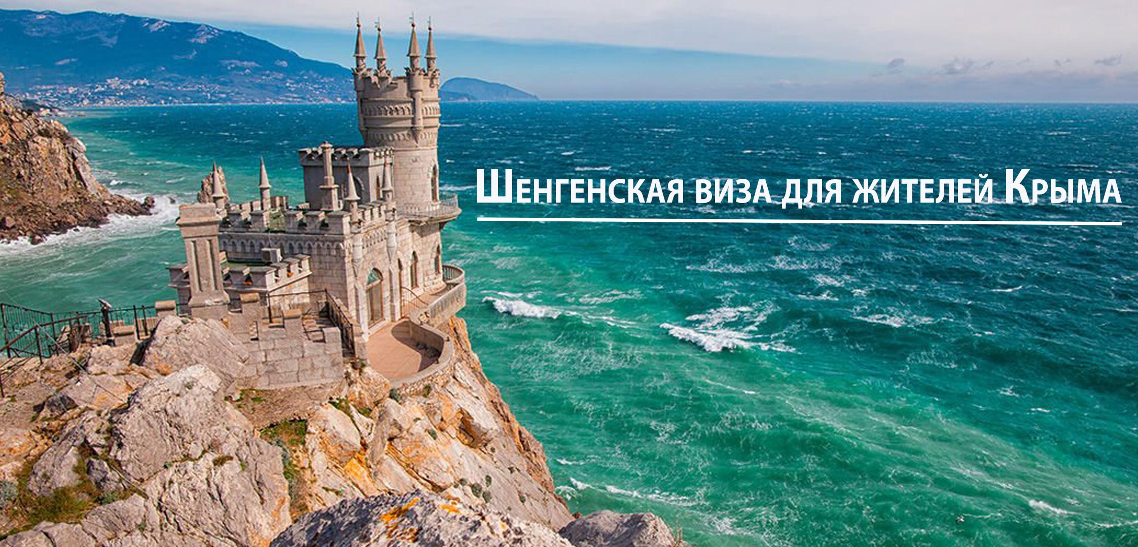 Виза в Шенген для граждан Крыма